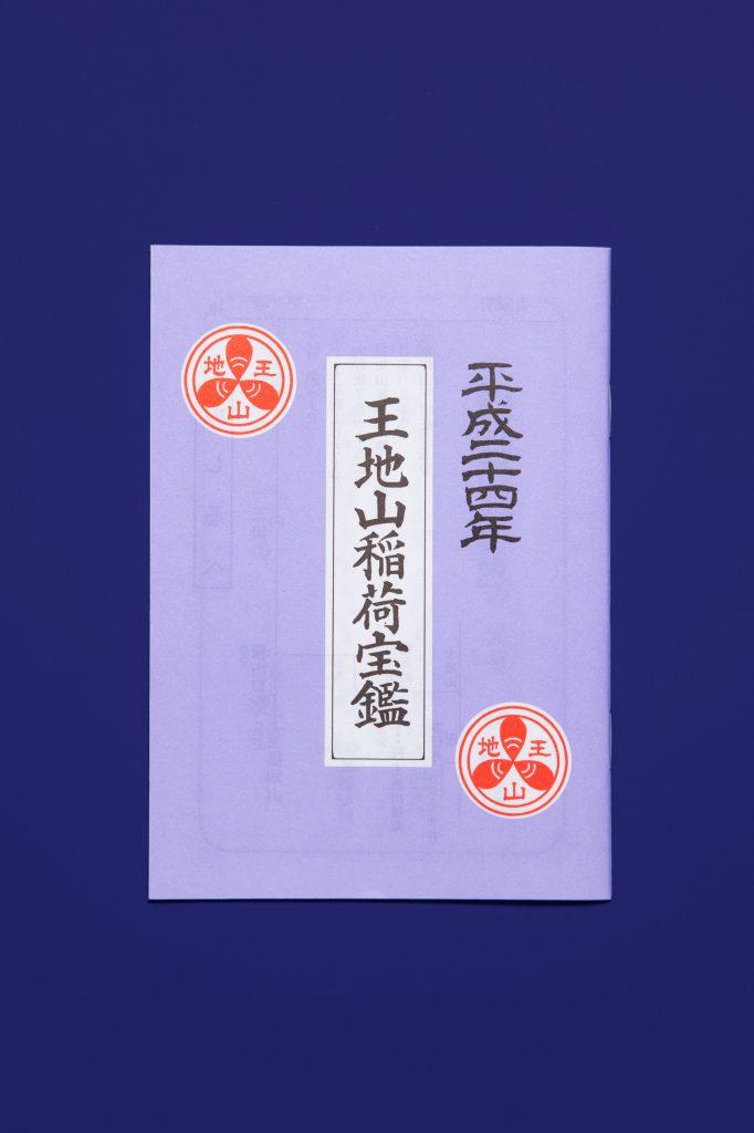 王地山稲荷宝鑑