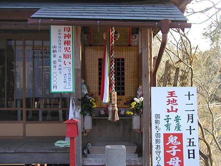 鬼子母神社