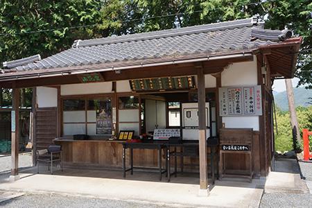 法苑堂(社務所)